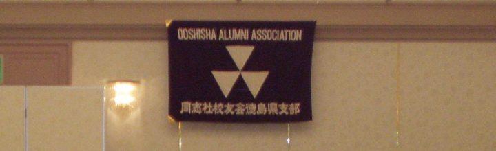 開催日時決定!  平成30年徳島同志社クラブ新年総会
